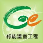 溫室環境規劃工程介紹,No26267-綠能溫室工程有限公司