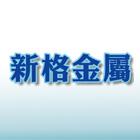 新格金屬股份有限公司-產品型錄,頁碼:3