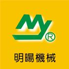 明暘機械股份有限公司-最新消息,高頻液壓振動機 High F