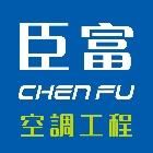 冷氣工程產品說明,NO90116-臣富空調工程有限公司