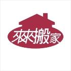 來來專業搬家公司-工程實績,頁碼:1,合作廠商搬家實績,公司位於新竹