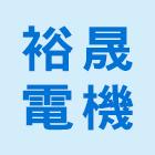 電動伸縮門產品說明,NO78475-裕晟電機工業股份有限公司