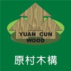 原村木構工程行-室內外木結構工程,小木屋,小木屋設計施工,木屋建造