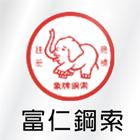 鋼索產品說明,NO74791,鋼索廠商-富仁鋼索有限公司