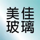 帷幕玻璃-復層loe工程介紹,No52090-美佳玻璃有限公司