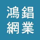 12*12*16產品說明,NO44891-鴻錩網業有限公司