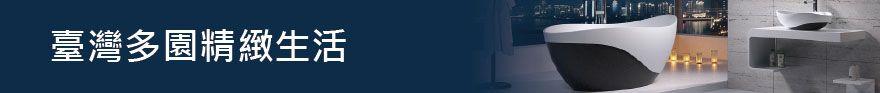 多園衛浴設備企業有限公司 多園給水銅器、進口衛浴瓷器、衛浴建材、德國wolksSieben沃克茲本、瑞典GEBERIT、義大利CASSINA、日本INAX伊奈、免治馬桶