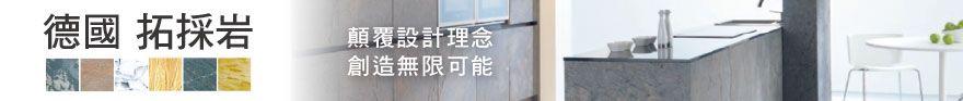 亞洲商訊網路商城(石材) 輕鋼架天花板、礦纖板、石膏板、玻璃纖板、矽酸鈣板、隔間磚、塑合板、企口鋁板、蜂巢板、浮雕、壁板、魔術流明天花格柵、A、L、C、輕質混凝土、防火建材工程、組合式隔間牆板、浴廁隔間