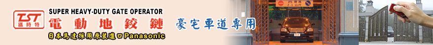 鈞暉實業有限公司 TST鐵時特、電動地鉸鏈、電動大門機、日本原裝進口馬達、電動地鉸鏈(M9001-3000型)、電動地鉸鏈(M9001-2000型)、M9001變頻變速型