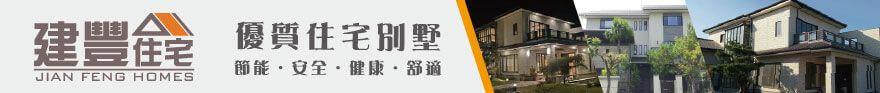 建豐住宅股份有限公司 輕鋼構、建材類