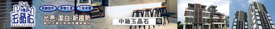 中國製釉股份有限公司 結晶化玻璃、玉晶石、奈米玉晶石、中釉複合結晶石、複合結晶石、複合結晶化玻璃、微晶石、非乳白玻璃、專業製造規劃、擴孔、施工、熔塊釉、色料、成釉、乾粒、印油、印刷釉、矽酸鋯、玉晶石、貴金屬