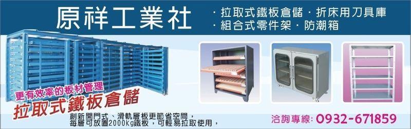 原祥工業社公司簡介:拉取式鐵板倉儲,折床用刀具庫,組合式零件架,台中廠商