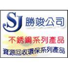 SJ-101 狗便告示牌產品說明,型號:SJ-101-勝竣有限公司