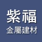 不銹鋼烤漆電動大門介紹,No81140-紫福金屬建材有限公司