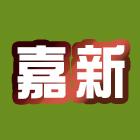 嘉新園藝社-工程實績,仿木燒杉欄杆,公司位於桃園