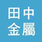 所有產品產品介紹 - 田中金屬有限公司