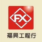 福興工程行-工程實績,所有工程,公司位於台南
