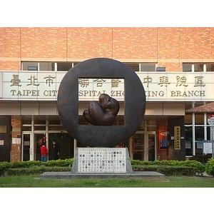台北市立聯合醫院中興院區-美德亞有限公司