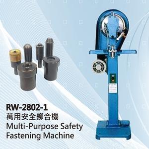 RW-2802-1萬用安全鉚合機