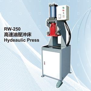 RW-250落地型油壓壓床機
