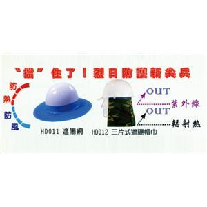 遮陽網、三片式遮陽帽巾