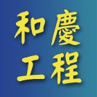 油壓盤切-1介紹,No90903,新竹油壓盤切-1-和慶工程有限公司
