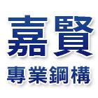 嘉賢專業鋼構有限公司-鋼構工程,速固牆工程,特殊造型工程,建案規劃設計