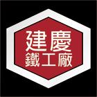 鋼壁牆工程介紹,No45475,雲林鋼壁牆-建慶鐵工廠