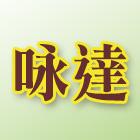 電動伸縮門工程介紹,No75693-咏達企業行