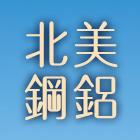 採光罩工程介紹,No83216,台北採光罩-北美鋼鋁有限公司