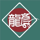 鍛造子母藝術門工程介紹,No82317-龍彥工業有限公司