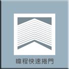 店面落地窗介紹,No71720,台中店面落地窗-暐程快速捲門企業社