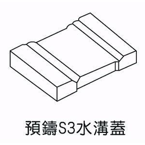 預鑄S3水溝蓋