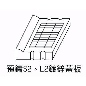 預鑄S2、L2鍍鋅蓋板