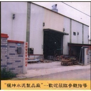 欐坤水泥製品廠-欐坤實業有限公司