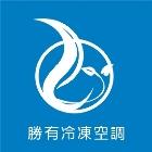 莊頭北安全熱水器屋外型產品說明,NO90534-勝有冷凍空調企業行