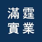 i05產品說明,NO64851,i05廠商-滿霆實業有限公司