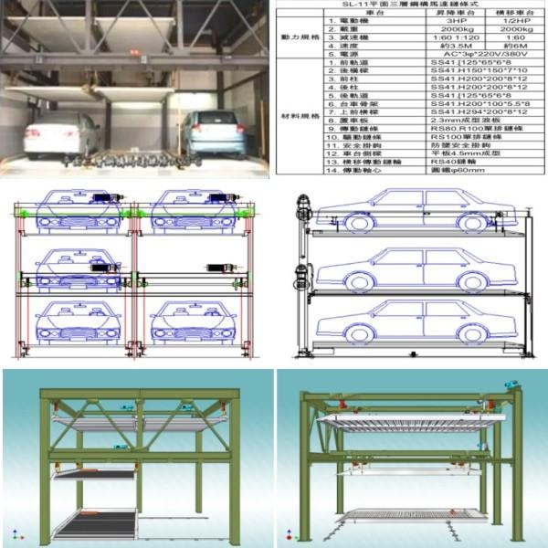 SL-11 平面三層鋼構馬達鏈條式