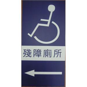 殘障廁所指示牌