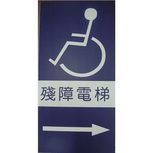 殘障電梯指示牌