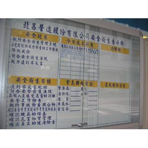 安衛告示牌白板(玻璃櫥窗)