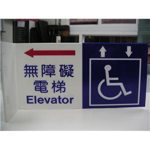 訂製殘障標語