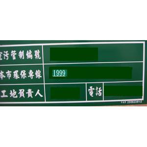 台北市新建工程告示牌-副牌