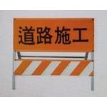 道路施工標誌