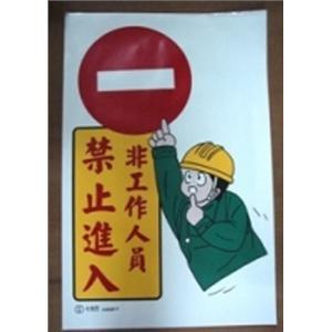 非工作人員禁止進入