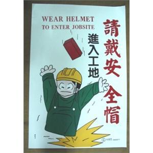 進入工地請戴安全帽