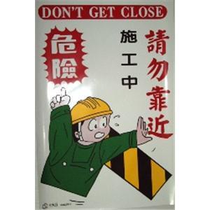 施工中請勿靠近