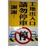 工地出入口請勿停車