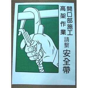 開口部(高架)作業請繫安全帶