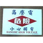 高壓電危險小心觸電